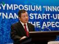 「APEC地域内の中小零細企業ダイナミックで創造的スタートアップ」シンポジウム