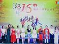 精彩纷呈的汉语人才才艺表演