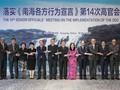 อาเซียน-จีนประชุมเกี่ยวกับการปฏิบัติดีโอซี