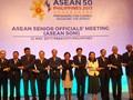 В Маниле прошло заседание высших должностных лиц стран АСЕАН