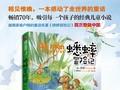 """""""Abenteuer und Heldentaten des ruhmreichen Grashüpfers Men"""" wird den internationalen Leser überzeugen"""