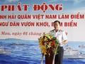 「ベトナム海軍は漁民の漁獲を支援する」プログラム始まる