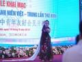 第18届越中青年友好会见活动正式开幕