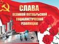 Шествие и митинг в Москве, посвящённые 101-й годовщине Великой Октябрьской революции