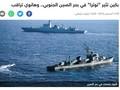 Арабские СМИ раскритиковали действия Китая, нарушающие суверенитет Вьетнама