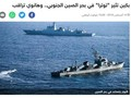 Medios árabes critican violación por China de territorio soberano de Vietnam