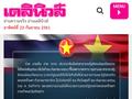 ไทยและคิวบาประกาศลดธงครึ่งเสาไว้อาลัยผู้นำเวียดนามเป็นเวลา๓วัน
