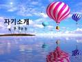 Bài học số 4: Giới thiệu bản thân trong tiếng Hàn