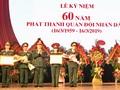 청취자 마음 속의 국군 라디오 방송 프로그램