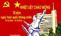 全国抗戦70周年