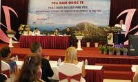 富安省举行旅游发展座谈会