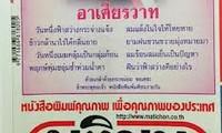 สื่อไทยชื่นชมความสัมพันธ์เวียดนาม-ไทย