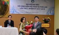 จัดตั้งสมาคมนักศึกษาเวียดนามในประเทศไทย