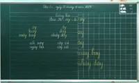 ในห้องเรียน (บทที่ 2)