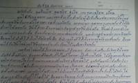 จดหมายนจากท่านผู้ฟัง Suthat