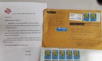 จดหมายจากคุณ เกษม ทั่งทอง
