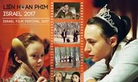 2017年越南以色列电影节即将举行