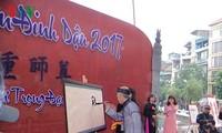 2017丁酉春节书法节开幕