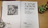 Văn học đương đại Việt Nam đến với độc giả Nga