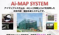 AICON sucht Partner für das Projekt AI Map System