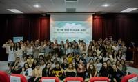 한국-베트남 청년 지식교류 포럼