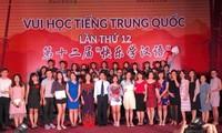 快乐学汉语——激发对汉语的兴趣