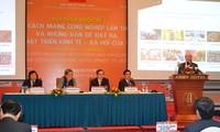 「第4次産業革命、経済社会発展に対する問題」シンポジウム