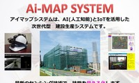 日本、ベトナムでアイマップシステムを開発へ