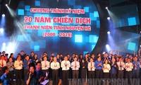 「夏の青年ボランティア運動」20周年記念式典、開催