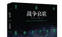 バオニンさんの『戦争の悲しみ』に対する中国の学者の評論