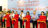 호치민 – 후예 – 하노이 결연 도시 예술사진 축제