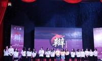 2018年华语辩论赛决赛在河内举行