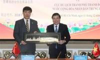 加强越南胡志明市与中国成都贸易与旅游合作