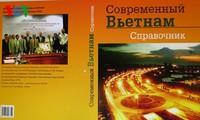 Xuất bản sách tra cứu về Việt Nam ở Nga nhân kỷ niệm tròn 70 năm Việt Nam độc lập