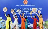 Giao lưu hữu nghị Việt – Lào nhân dịp kỷ niệm 74 năm Cách mạng Tháng Tám