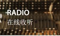 在线收听VOV5调频广播