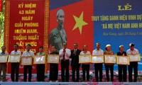 """后江省向20位母亲追授""""越南英雄母亲""""称号"""