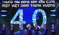 群英荟萃促越南繁荣