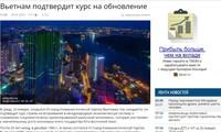 Зарубежные СМИ освещают 12-й съезд Компартии Вьетнама