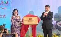 พิธีเปิดตัวศูนย์มิตรภาพเวียดนาม-จีน