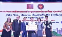หวอเจิ่นบ๋าวเจิน-ผู้ที่ได้รับรางวัลที่๑ในการประกวดกล่าวสุนทรพจน์ภาษาไทยทั่วประเทศครั้งที่๕