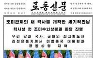 """หนังสือพิมพ์ Rodong Simun ตำหนินโยบาย """"สองหน้า""""ของสหรัฐ"""