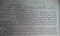 จดหมายวันที่ 15 พฤศจิกายนจากท่านผู้ฟัง Suthat