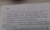 จดหมายจากท่าน Suthat
