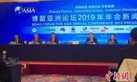 การประชุมประจำปีฟอรั่มเอเชียโป๋อ้าวจะมีขึ้นในปลายเดือนมีนาคมปี 2019