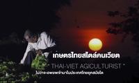 "EP2 เกษตรไทยสไตล์คนเวียต ""Thai-Viet Agriculturist"""