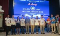 전국 물리 올림픽 대회 : 학생 과학 대회