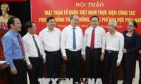 부정부패와 낭비 방지에서의 베트남 조국전선 역할 강화