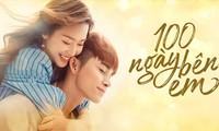 2018 베트남 영화 황금연상 시상식
