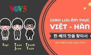 한-베의 맛을 찾아서 1회: 한국의 떡볶이